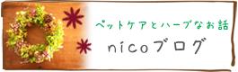 ハーブ&アロマ&ペットケア教室nicoのブログ