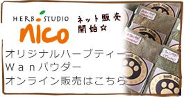 nicoのオリジナルハーブティ&Wanパウダーオンラインショップページはこちら